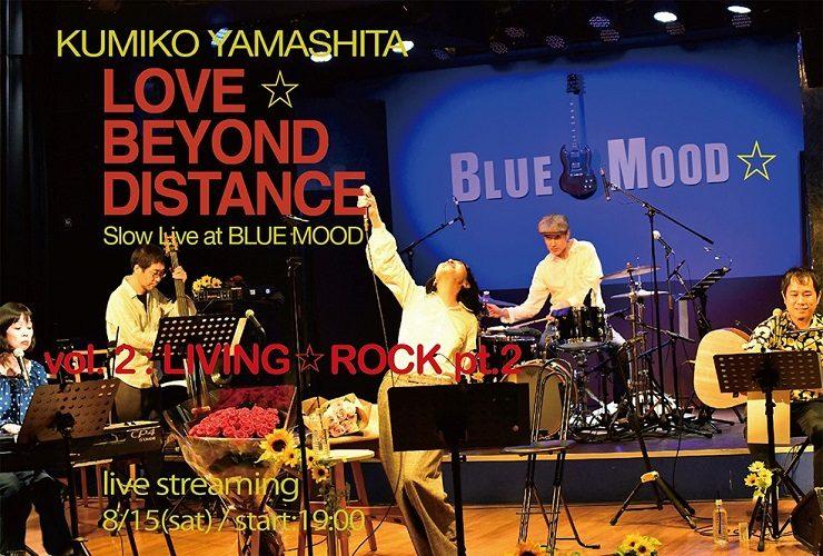 【配信ライブ】山下久美子「LOVE ☆ BEYOND DISTANCE Volume2」