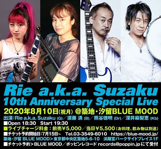 Rie a.k.a. Suzaku 10th Anniversary Special Live