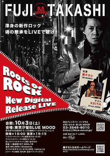 藤タカシ「Roots Of ROCK New Digital Release LIVE」