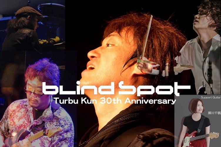 【追加公演決定!】Blind Spot Live Turbo斉藤S.S.T Band加入30周年記念ライブ〜よろしくお願いします〜