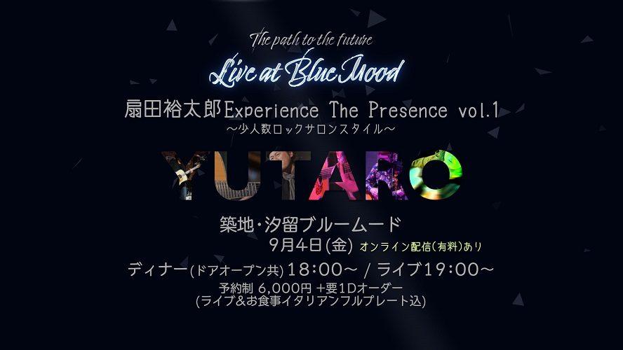 扇田裕太郎 Experience The Presence Vol.1 ~少人数ロックサロンスタイル~