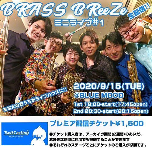 BRASS BReeZe ミニライブ#1 生配信‼