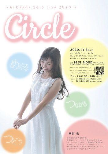 Circle ~岡田愛ソロライブ 2020~