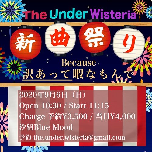 The Under Wisteria 新曲祭り 〜 Because 訳あって暇だもんで 〜