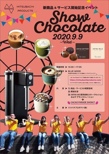 新商品&サービス開始記念イベント Show Chocolate