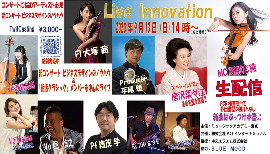 Live Innovation