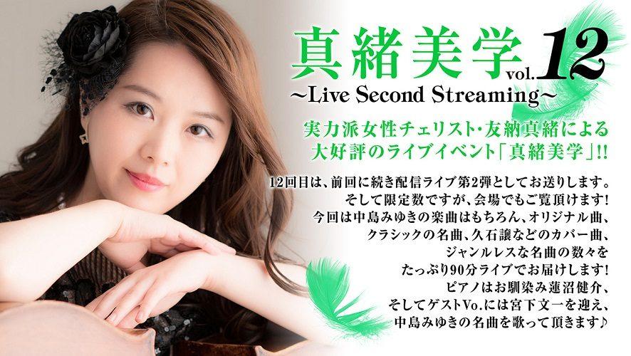 真緒美学vol.12〜Live Second Streaming〜