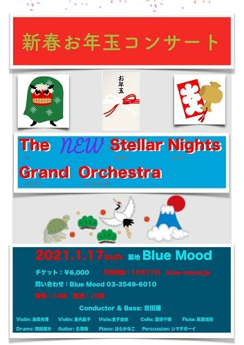 新春お年玉コンサート The new Stellar Nights Grand Orchestra