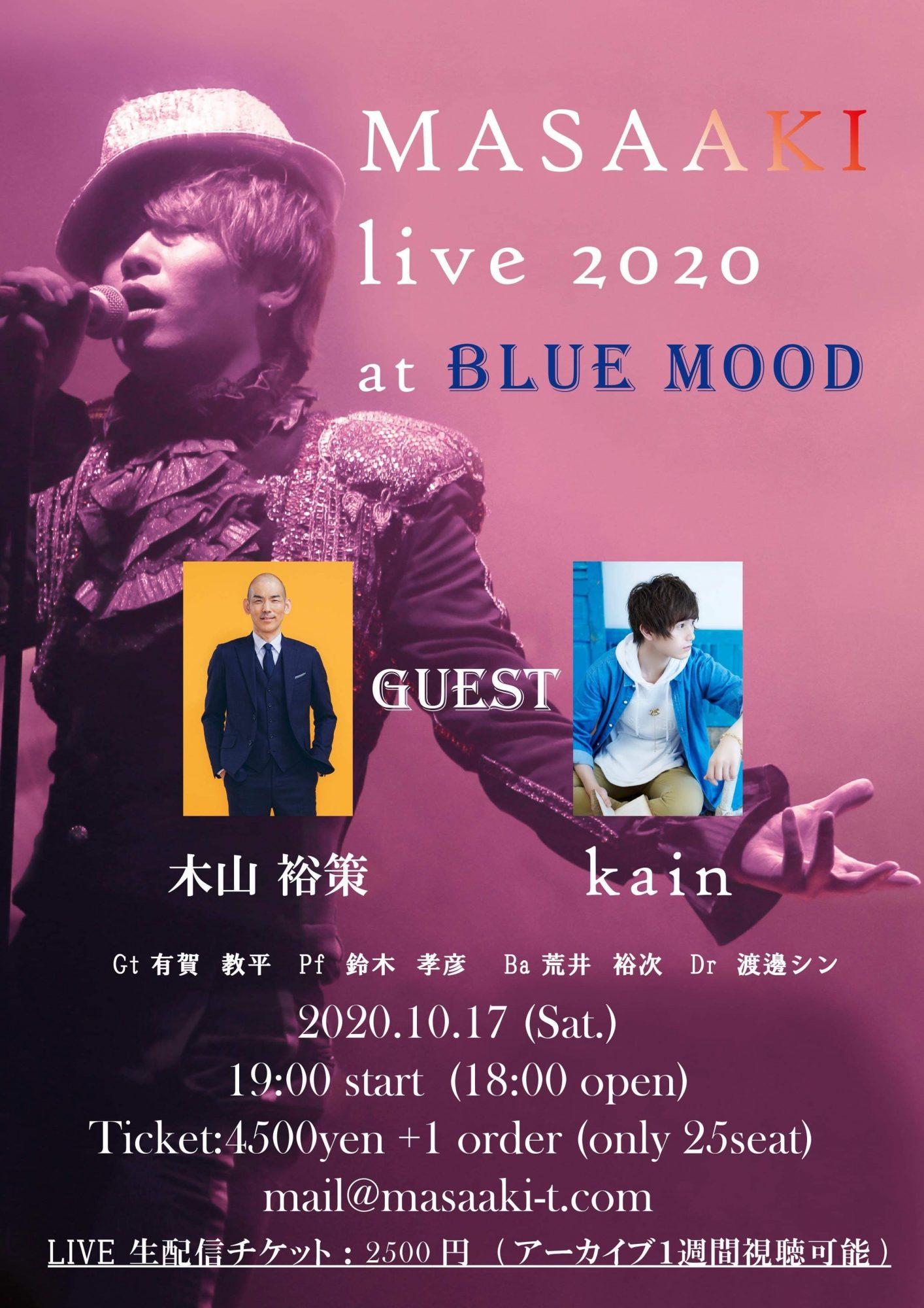 Masaaki solo concert 2020