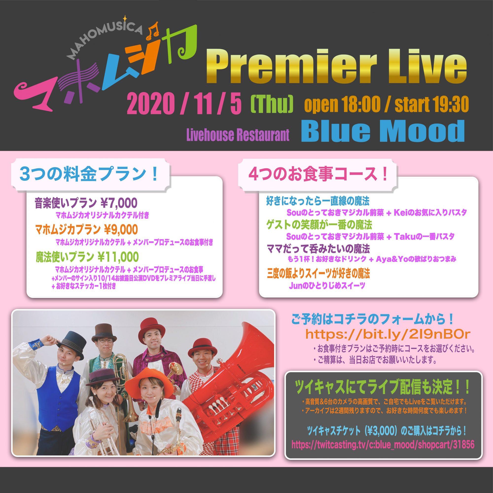 マホムジカ Premier Live