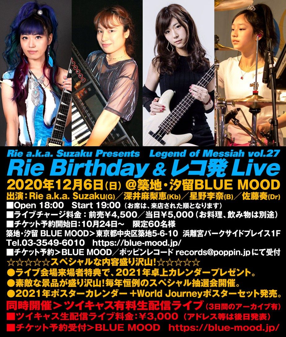 Rie a.k.a. Suzaku Presents Legend of Messiah vol.27 Rie Birthday & レコ発 Live