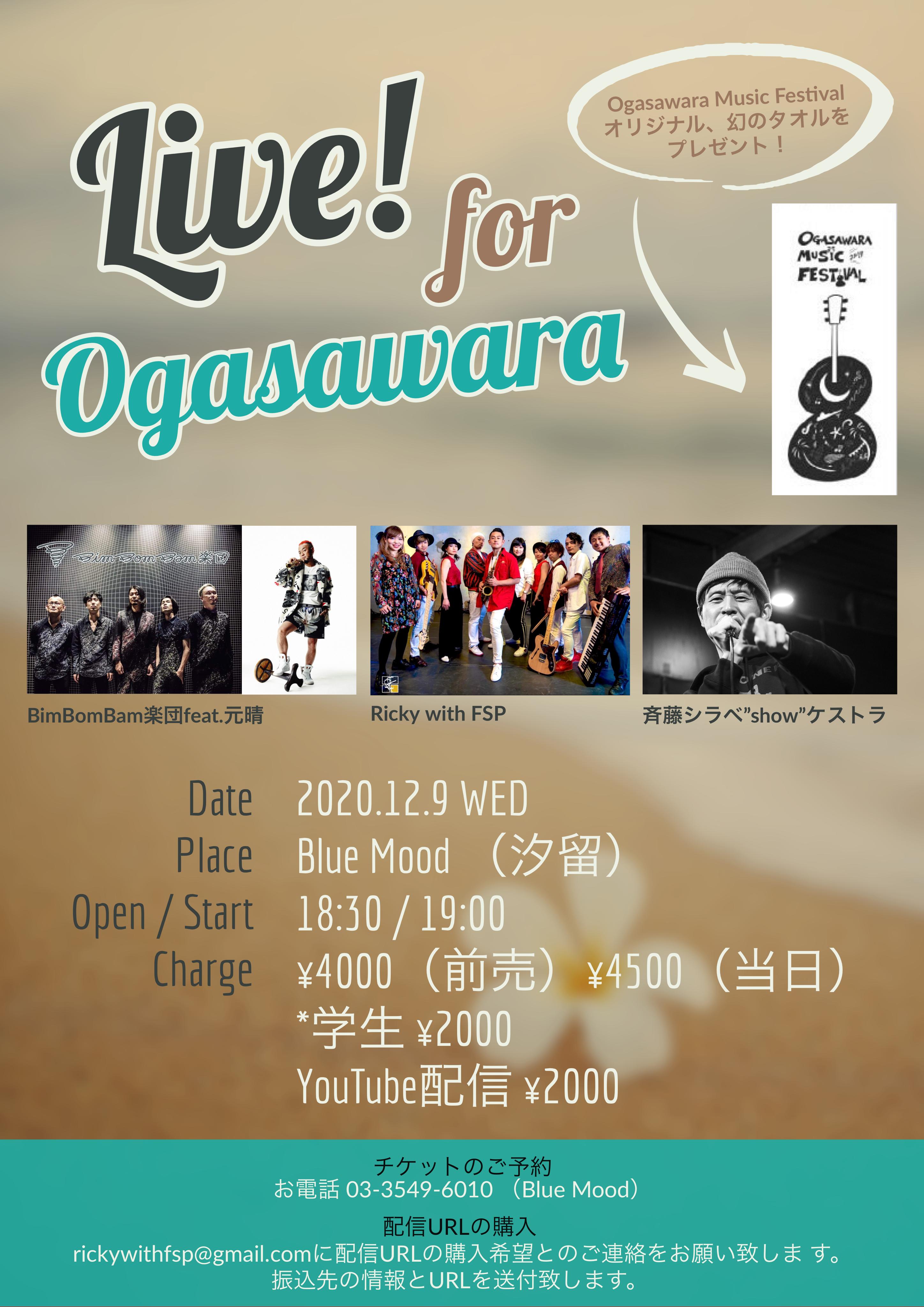 LIVE! for Ogasawara