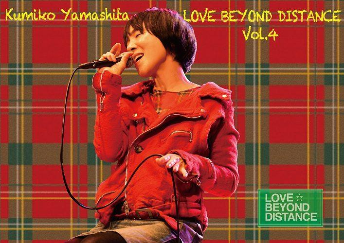 山下久美子 LOVE ★ BEYOND DISTANCE Vol.4
