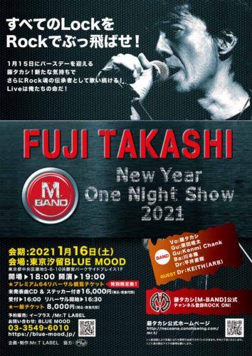 藤タカシ new year one night show 2021