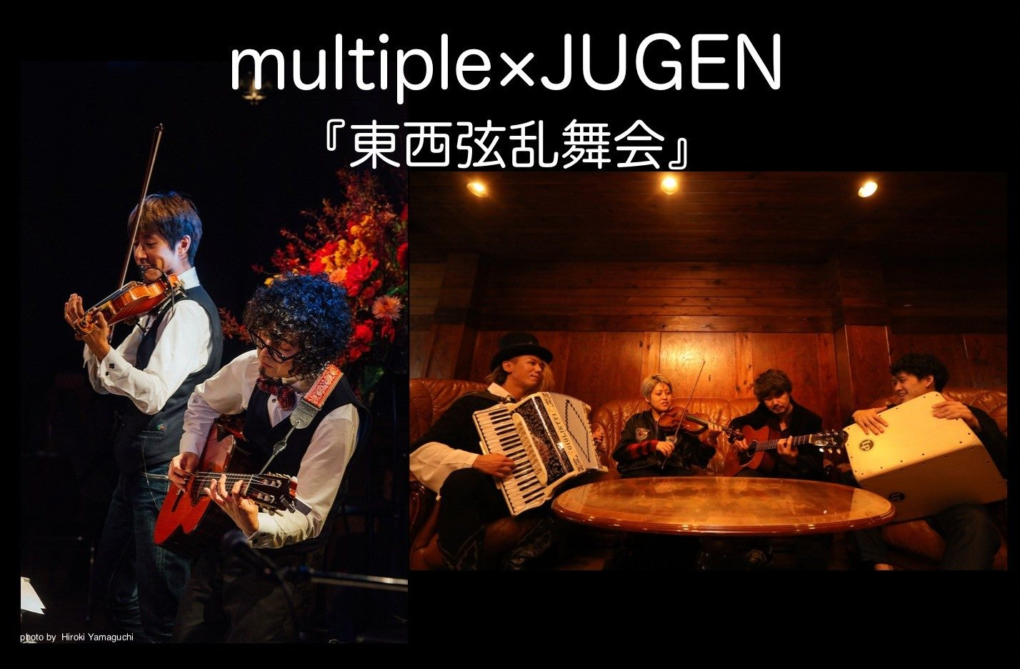 JUGEN & multiple   「東西弦乱舞会」