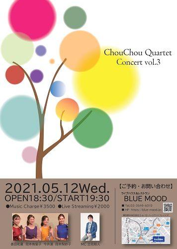 ChouChou Quartet  Concert vol.3 MC 立花裕人