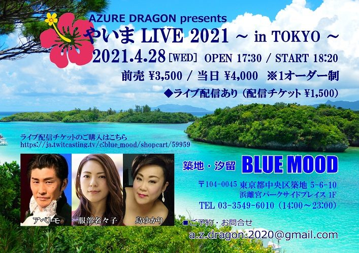AZURE DRAGON presents「やいま LIVE 2021 ~in TOKYO~」