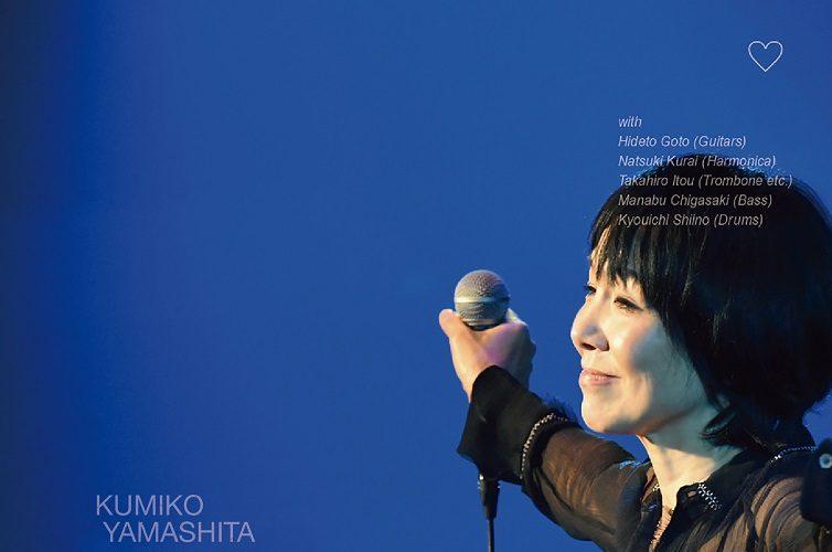 山下久美子 40th Anniversary Live 「愛☆溢れて! ~Full Of Lovable People~ 」-Final:「明日へ」-