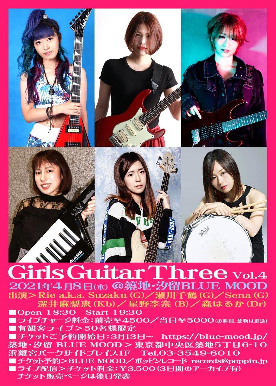 Rie a.k.a. Suzaku Presents GG3 Vol.4 (Girls Guitar Three)
