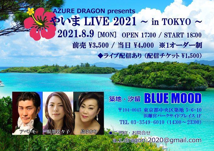 *公演延期 AZURE DRAGON presents やいまLIVE 2021 ~ in TOKYO ~