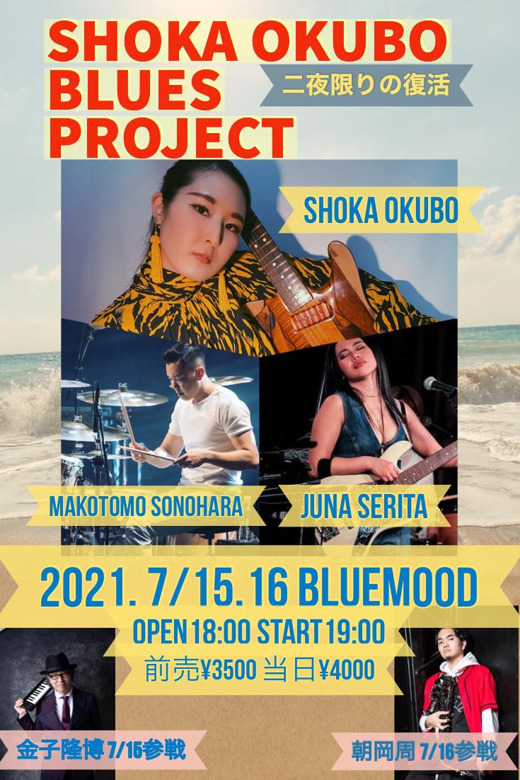 SHOKA OKUBO BLUES PROJECT 二夜限りの復活!