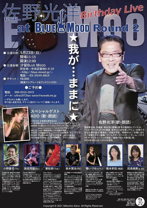 *公演延期 「佐野光洋  Birth Day Live at BLUE MOOD Round2」 ★我が・・ままに★