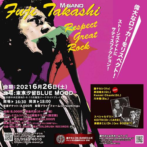 FUJI TAKASHI Respect great rock