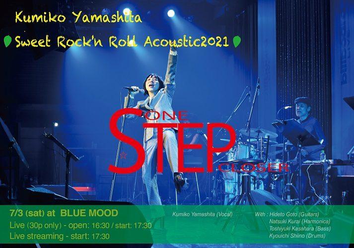 """山下久美子 ONE STEP CLOSER〝LIVE"""" Sweet Rock'n Roll Acoustic2021"""