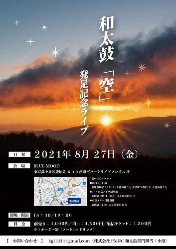 和太鼓「空」 発足記念ライブ