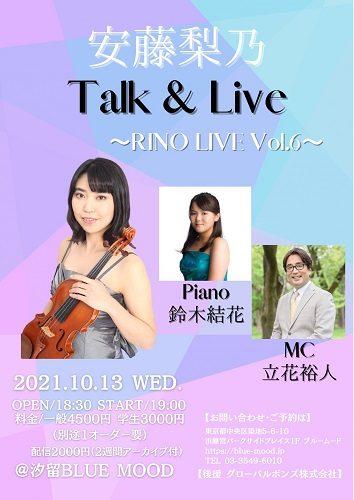 RINOLIVE(安藤梨乃トーク&ライブ) Vol.6  ピアノ 鈴木結花