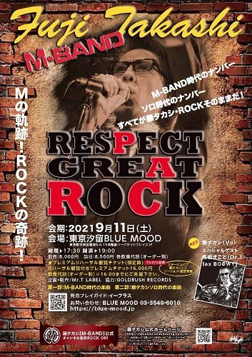 FUJI TAKASHI RESPECT GREAT ROCK~Mの軌跡!ロックの軌跡!~