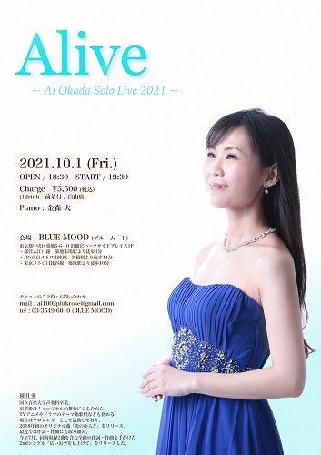 Alive 〜岡田愛ソロライブ 2021〜