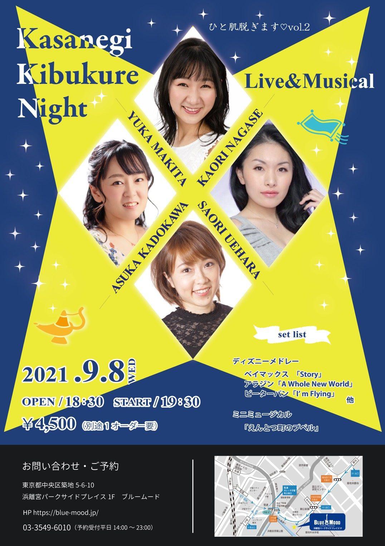 Kasanegi Kibukure Night
