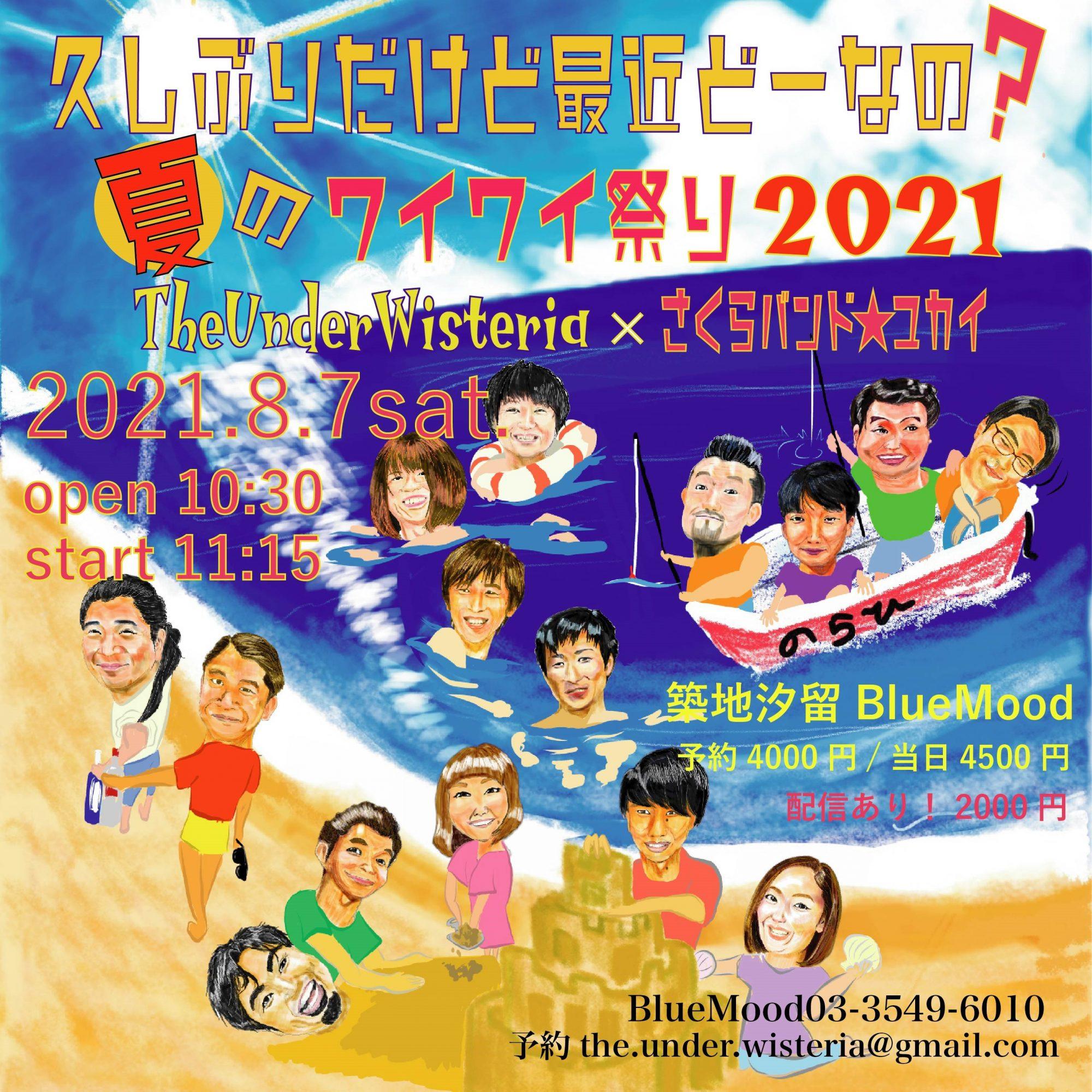 久しぶりだけど最近どーなの? 夏のワイワイ祭り2021 The Under Wisteria × さくらバンド☆ユカイ