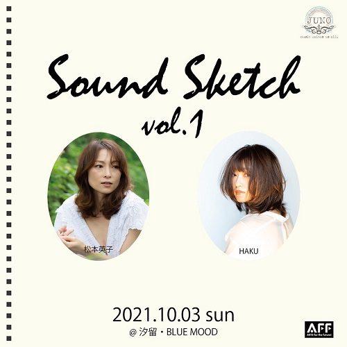 文化庁「ARTS for the future!」補助対象事業 SOUND SKETCH vol.1