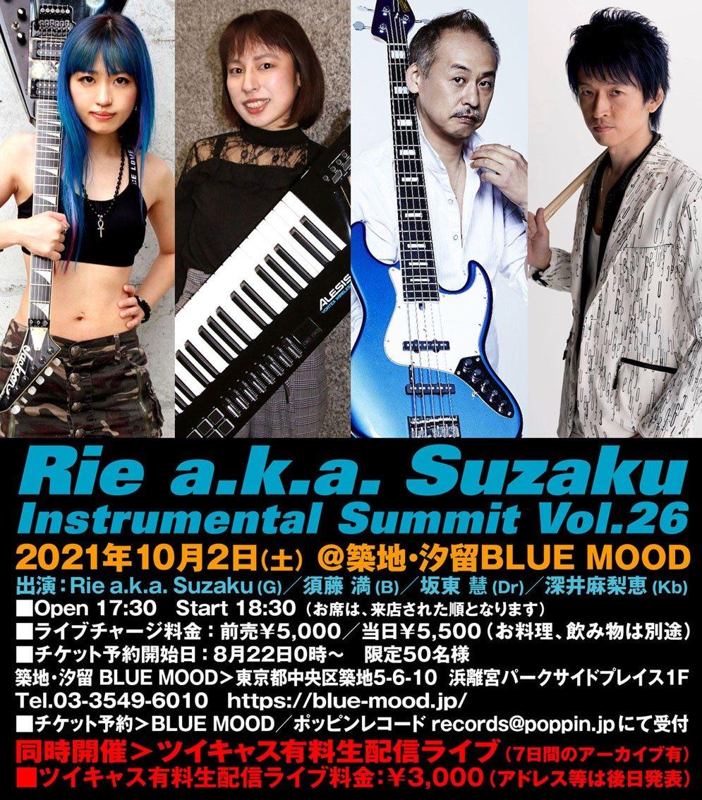 Rie a.k.a. Suzaku Instrumental Summit Vol.26