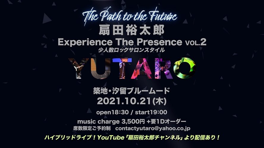 The path to the future 「扇田裕太郎 Experience The Presence Vol.2」 ~少人数ロックサロンスタイル~
