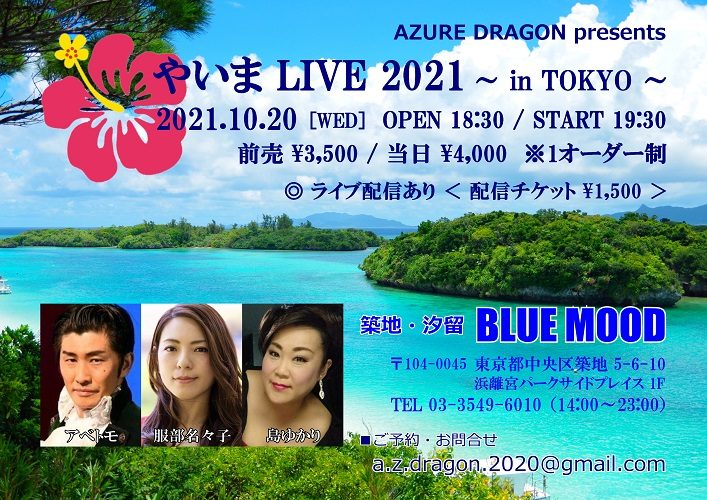 AZURE DRAGON presents やいまLIVE 2021 ~ in TOKYO ~
