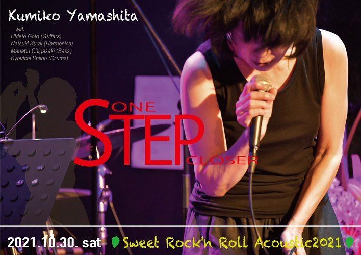 """山下久美子 ONE STEP CLOSER〝LIVE"""" Sweet Rock'n Roll Acoustic2021 second"""