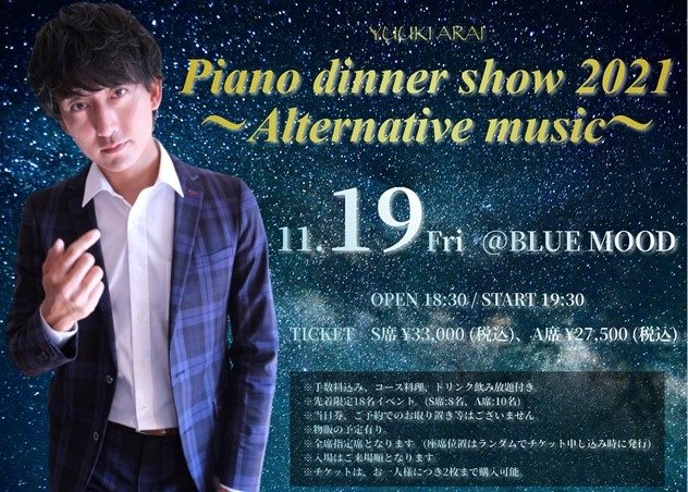 Piano dinner show 2021 〜Alternative music〜